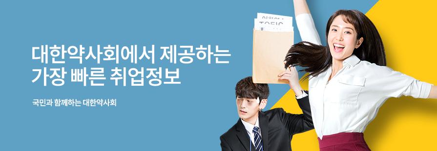JOB 메인_취업정보