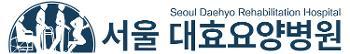 서울대효 청라요양병원