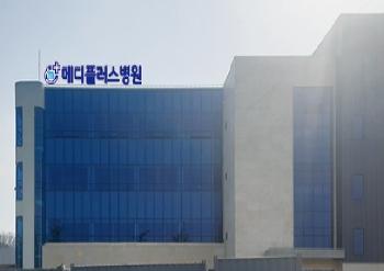의료법인모두온 의료재단 메디플러스병원